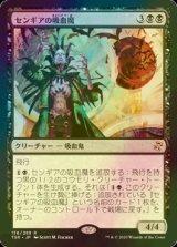 [FOIL] センギアの吸血魔/Sengir Nosferatu 【日本語版】 [TSR-黒R]