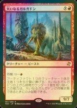 [FOIL] 大いなるガルガドン/Greater Gargadon 【日本語版】 [TSR-赤R]