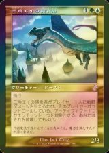 [FOIL] 三角エイの捕食者/Trygon Predator (旧枠) 【日本語版】 [TSR-金TS]