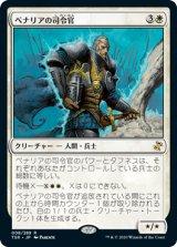 ベナリアの司令官/Benalish Commander 【日本語版】 [TSR-白R]