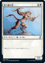 第六隊の刃/Blade of the Sixth Pride 【日本語版】 [TSR-白C]