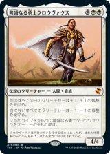 隆盛なる勇士クロウヴァクス/Crovax, Ascendant Hero 【日本語版】 [TSR-白MR]