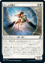 サーシの騎士/Knight of Sursi 【日本語版】 [TSR-白C]