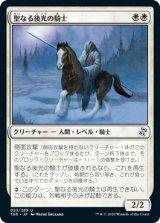 聖なる後光の騎士/Knight of the Holy Nimbus 【日本語版】 [TSR-白U]