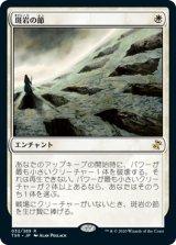 斑岩の節/Porphyry Nodes 【日本語版】 [TSR-白R]