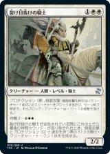 裂け目抜けの騎士/Riftmarked Knight 【日本語版】 [TSR-白U]