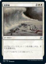塩撃破/Saltblast 【日本語版】 [TSR-白U]