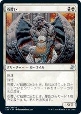 石覆い/Stonecloaker 【日本語版】 [TSR-白U]