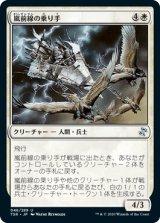 嵐前線の乗り手/Stormfront Riders 【日本語版】 [TSR-白U]