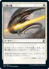 太陽の槍/Sunlance 【日本語版】 [TSR-白C]
