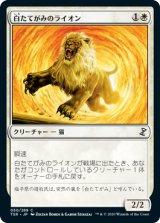 白たてがみのライオン/Whitemane Lion 【日本語版】 [TSR-白C]