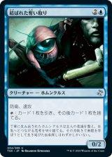 結ばれた奪い取り/Bonded Fetch 【日本語版】 [TSR-青U]