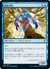 霊糸の幻/Gossamer Phantasm 【日本語版】 [TSR-青C]