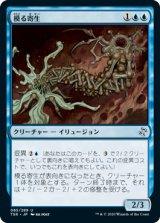 模る寄生/Shaper Parasite 【日本語版】 [TSR-青U]