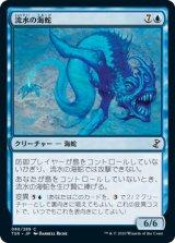 流水の海蛇/Slipstream Serpent 【日本語版】 [TSR-青C]