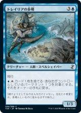 トレイリアの歩哨/Tolarian Sentinel 【日本語版】 [TSR-青C]