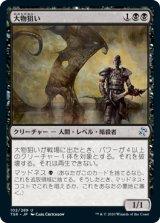 大物狙い/Big Game Hunter 【日本語版】 [TSR-黒U]