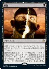 根絶/Extirpate 【日本語版】 [TSR-黒R]