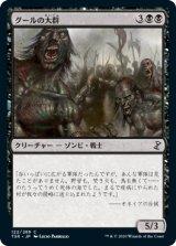 グールの大群/Mass of Ghouls 【日本語版】 [TSR-黒C]