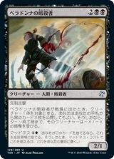 ベラドンナの暗殺者/Nightshade Assassin 【日本語版】 [TSR-黒U]