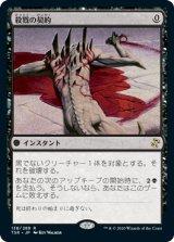 殺戮の契約/Slaughter Pact 【日本語版】 [TSR-黒R]