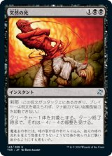 突然の死/Sudden Death 【日本語版】 [TSR-黒U]