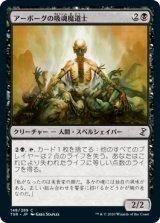 アーボーグの吸魂魔道士/Urborg Syphon-Mage 【日本語版】 [TSR-黒C]