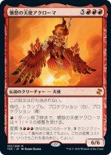 憤怒の天使アクローマ/Akroma, Angel of Fury 【日本語版】 [TSR-赤MR]