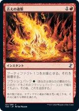 古えの遺恨/Ancient Grudge 【日本語版】 [TSR-赤C]