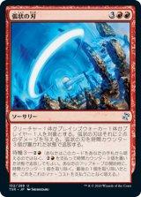 弧状の刃/Arc Blade 【日本語版】 [TSR-赤U]