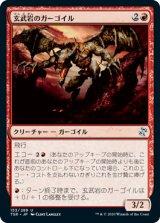 玄武岩のガーゴイル/Basalt Gargoyle 【日本語版】 [TSR-赤U]