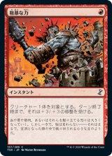 粗暴な力/Brute Force 【日本語版】 [TSR-赤C]