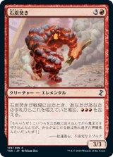 石炭焚き/Coal Stoker 【日本語版】 [TSR-赤C]