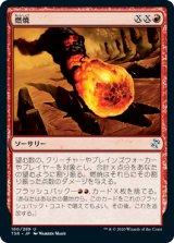 燃焼/Conflagrate 【日本語版】 [TSR-赤U]