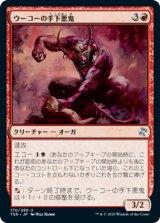 ウーコーの手下悪鬼/Henchfiend of Ukor 【日本語版】 [TSR-赤U]
