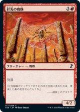 針先の蜘蛛/Needlepeak Spider 【日本語版】 [TSR-赤C]