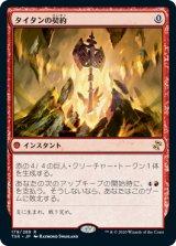 タイタンの契約/Pact of the Titan 【日本語版】 [TSR-赤R]