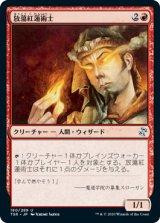 放蕩紅蓮術士/Prodigal Pyromancer 【日本語版】 [TSR-赤U]