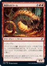 無謀なるワーム/Reckless Wurm 【日本語版】 [TSR-赤C]