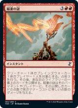 稲妻の謎/Riddle of Lightning 【日本語版】 [TSR-赤C]