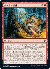 裂け目の稲妻/Rift Bolt 【日本語版】 [TSR-赤C]