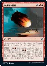 シヴ山の隕石/Shivan Meteor 【日本語版】 [TSR-赤U]