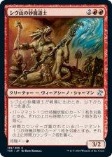 シヴ山の砂魔道士/Shivan Sand-Mage 【日本語版】 [TSR-赤U]
