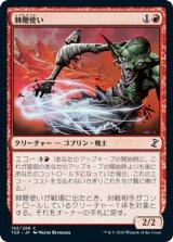 棘鞭使い/Stingscourger 【日本語版】 [TSR-赤C]