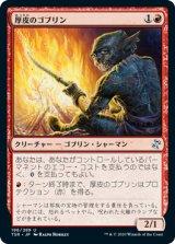 厚皮のゴブリン/Thick-Skinned Goblin 【日本語版】 [TSR-赤U]