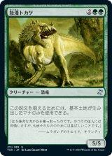 放漫トカゲ/Imperiosaur 【日本語版】 [TSR-緑U]