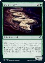 マイアー・ボア/Mire Boa 【日本語版】 [TSR-緑U]