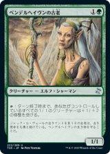 ペンデルヘイヴンの古老/Pendelhaven Elder 【日本語版】 [TSR-緑U]