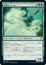 幻影のワーム/Phantom Wurm 【日本語版】 [TSR-緑U]