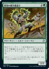 原初の腕力魔道士/Primal Forcemage 【日本語版】 [TSR-緑U]